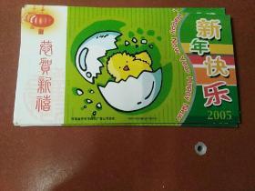 邮资明信片    新年快乐