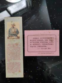 卡片:《十六条》节录 32111钻井队全体革命职工赠;1956年的中国青年报的书签      共2张售        绿色文件袋004--06