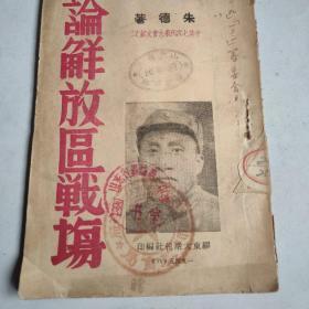 民国三十四年,胶东版,论解放区战场(中共七次代表大会文献之二)