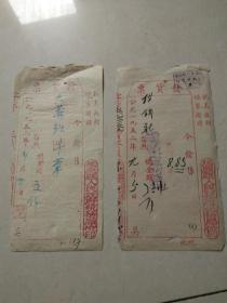 抗美援朝时期---票证2张