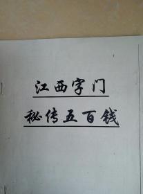 江西字门秘传五百钱(手稿)