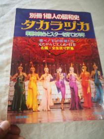 タカラヅカ 华丽な舞台とスターを育てた70年《宝塚  华丽的舞台和明星的70年》别册1亿人の昭和史