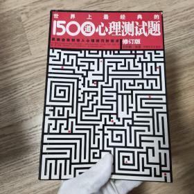世界上最经典的1500道心理测试题(修订版)