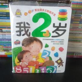小婴孩2岁智力全脑开发亲子互动阅读游戏童书2岁爱阅读 2岁全脑开发 我2岁0-2-3岁 套装共3册启蒙认知翻翻看早教儿童益智游戏读物