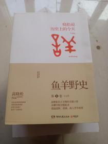 鱼羊野史第1卷晓松说历史上的今天
