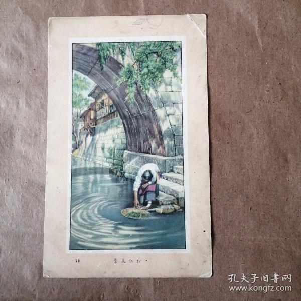 民国画片松江风景
