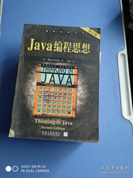 Java编程思想(第2版)