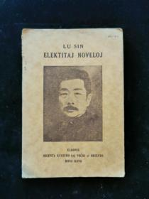 1939年香港出版舞剧《 鲁迅 》?? 买家自鉴