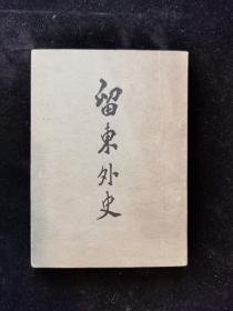 1915年平江不肖生 自印本 《留东外史》此版及其少见!