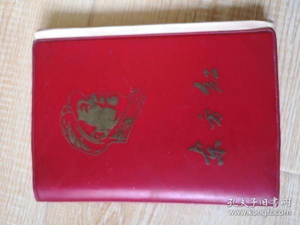 东方红笔记本