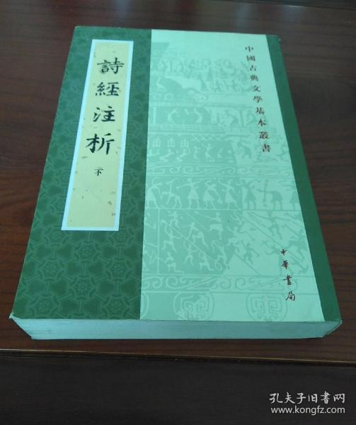 诗经注析(下册)