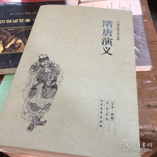 中国古典文学名著:隋唐演义