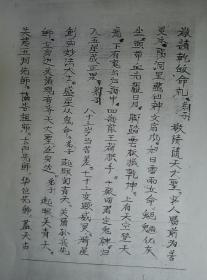 江西符法五百钱伤人绝技秘谱
