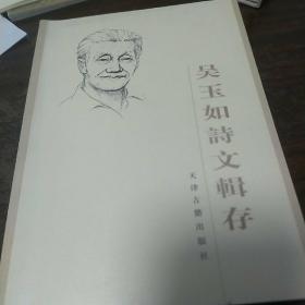 吴玉如诗文辑存
