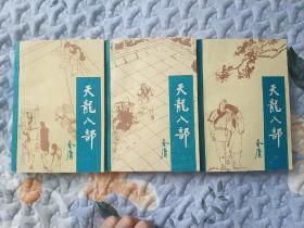 天龙八部  宝文堂版1-3册