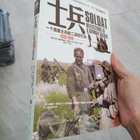 士兵系列004:士兵:一个德国士兵的二战回忆录(1936-1949)