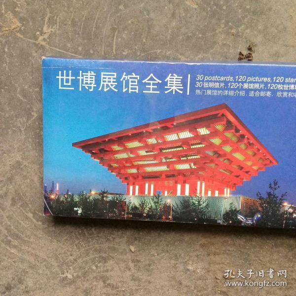 世博展览明信片30张合售