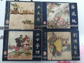 老版三国演义连环画9本合售 1959-1961年 《五丈原》《落凤坡》《刘备征吴》《二士争功》《政归司马氏》《凤仪亭》《讨司马》《取成都》《甘露寺》