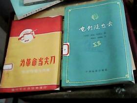 """为革命当尖刀——学习""""红色尖刀连""""="""