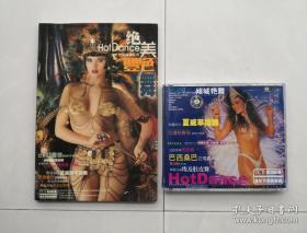绝美艳舞  1VCD碟片+画册  光盘