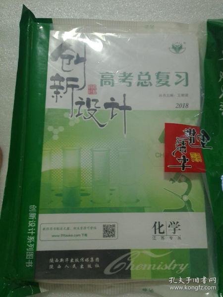 创新设计  高考总复习  化学(江苏专用)2018