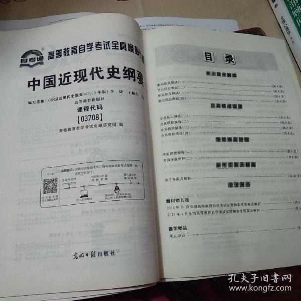 天一文化 高等教育自学考试全真模拟试卷 中国近现代史纲要 (附赠个人学习笔记1-10章打印版)