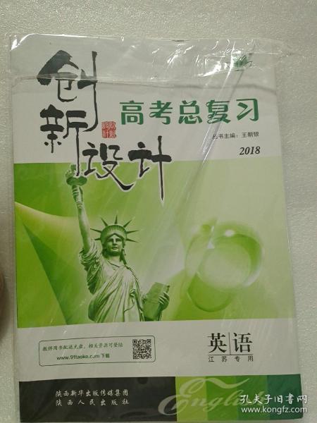 创新设计  高考总复习  历史(江苏专用)2018