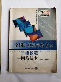 全国计算机等级考试三级教程.网络技术(2004年版)