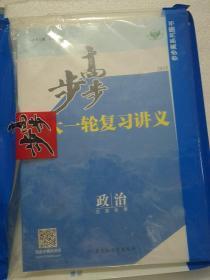 步步高  大一轮复习讲义 政治(江苏专用)2018