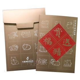 【空册】2019年猪年邮票小版册 《宝猪送福》小版折 四轮生肖猪票