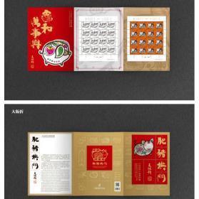 2019年 猪年生肖邮票 《肥猪拱门》大版带邮折 总公司大版折