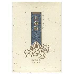 2017-7 西游记邮票 二 风琴折 四方连邮折 西游记邮票收藏纪念