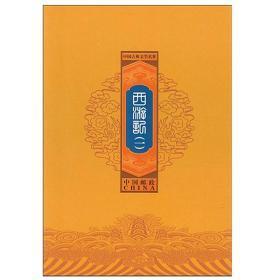 2015-8西游记一风琴折 特殊版邮票四方连邮折