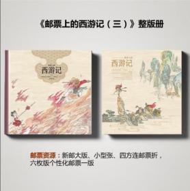 2019-6 西游记(三)特种邮票 大版册 邮票上的西游记 带风琴折邮