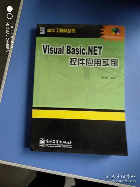 Visual Basic. NET控件应用实例(含光盘)