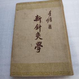 新针灸学(布面精装)1955年版