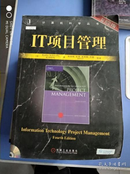 IT项目管理(原书第4版)  没有光盘