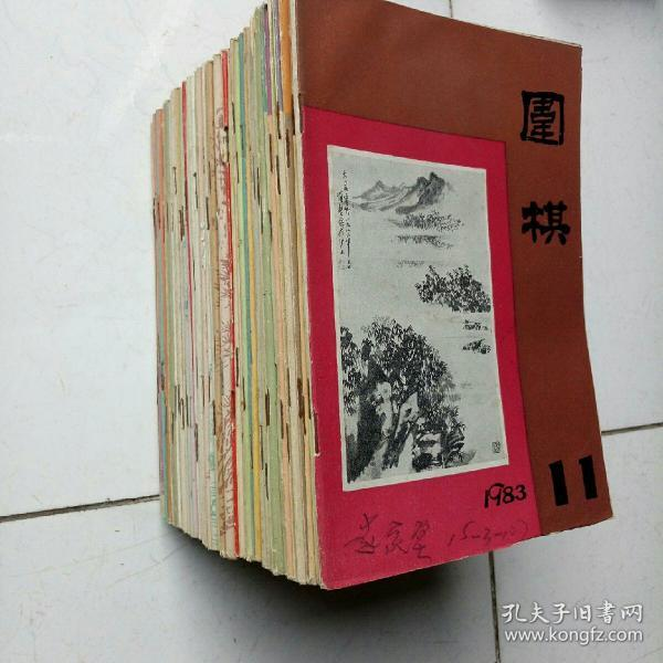 围棋 月刊1979年―1983年