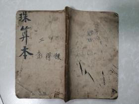 宣统元年:简明珠算课本