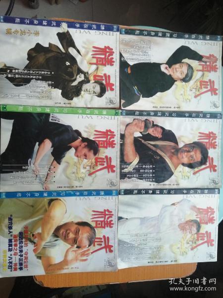 精武 2001年第2,4,5,6,8,12  六本合售