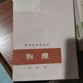 数理化自学丛书: 物理4