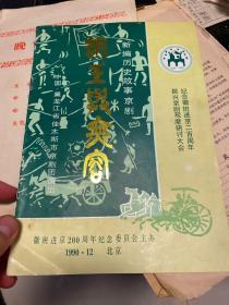京剧戏单:赵王与无容(尚继春 赵坤 赵云樵 朱启斌 石萍)