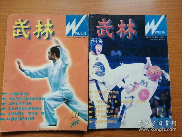武林2000年第10,12期两本合售【包邮】
