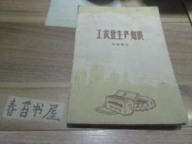 河北省高中试用课本---工农业生产知识【化学部分】第一,二册
