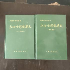 中国水运史丛书。江西内河航运史——古近代部分,现在部分(两本合售)