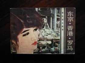 ●绘画版:《东京.香港.罗马》思敏等绘【1983年花城版64开】!