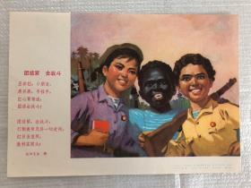 文革宣传画,团结紧,去战斗,欧阳尧佳诗, 广东人民出版社1971年出版。