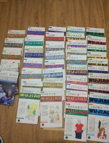 五角丛书  共40本合售请看图