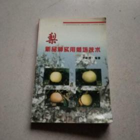梨新品种实用栽培技术