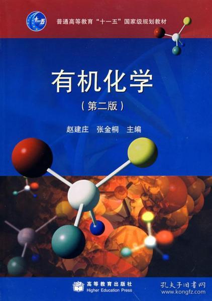 有机化学(第2版)
